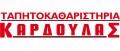 ΚΑΡΔΟΥΛΑΣ ΛΑΖΑΡΟΣ - ΧΡΗΣΤΟΣ