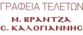 ΒΡΑΝΤΖΑ ΜΑΡΙΑ - ΚΑΛΟΓΙΑΝΝΗΣ ΣΩΤΗΡΗΣ