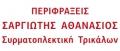 ΣΥΡΜΑΤΟΠΛΕΚΤΙΚΗ - ΣΑΡΓΙΩΤΗΣ ΑΘΑΝΑΣΙΟΣ