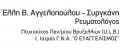 ΑΓΓΕΛΟΠΟΥΛΟΥ - ΣΥΡΓΚΑΝΗ ΕΛΛΗ Β.