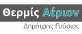 ΘΕΡΜΙΣ - ΑΕΡΙΟΝ - ΓΟΥΣΙΟΣ ΔΗΜΗΤΡΙΟΣ