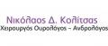 ΚΟΛΙΤΣΑΣ Δ. ΝΙΚΟΛΑΟΣ