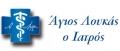 ΑΓΙΟΣ ΛΟΥΚΑΣ Ο ΙΑΤΡΟΣ