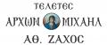 ΑΡΧΩΝ ΜΙΧΑΗΛ - ΑΘΑΝΑΣΙΟΣ ΖΑΧΟΣ