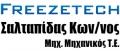 ΣΑΛΤΑΠΙΔΑΣ ΚΩΝΣΤΑΝΤΙΝΟΣ - FREEZETECH