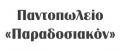 """ΠΑΝΤΟΠΩΛΕΙΟ """"Παραδοσιακόν"""""""