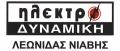 ΗΛΕΚΤΡΟΔΥΝΑΜΙΚΗ - ΝΙΑΒΗΣ ΛΕΩΝΙΔΑΣ