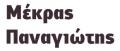 ΜΕΚΡΑΣ ΠΑΝΑΓΙΩΤΗΣ