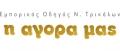 """ΕΜΠΟΡΙΚΟΣ ΟΔΗΓΟΣ ΝΟΜΟΥ ΤΡΙΚΑΛΩΝ """"η αγορά μας"""""""