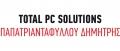 TOTAL PC SOLUTIONS - ΠΑΠΑΤΡΙΑΝΤΑΦΥΛΛΟΥ ΔΗΜΗΤΡΗΣ