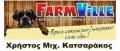 ΚΑΤΣΑΡΑΚΟΣ Μ. ΧΡΗΣΤΟΣ - FARMVILLE