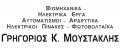 ΜΟΥΣΤΑΚΛΗΣ Κ. ΓΡΗΓΟΡΙΟΣ