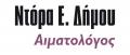 ΔΗΜΟΥ Ε. ΝΤΟΡΑ - ΑΙΜΑΤΟΛΟΓΟΣ