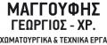 ΜΑΓΓΟΥΦΗΣ ΓΕΩΡΓΙΟΣ ΧΡ. - ΕΚΣΚΑΦΕΣ ΜΕΤΑΛΛΙΚΩΝ ΚΤΙΡΙΩΝ