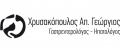 ΧΡΥΣΑΚΟΠΟΥΛΟΣ ΑΠ. ΓΕΩΡΓΙΟΣ