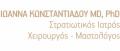 ΚΩΝΣΤΑΝΤΙΑΔΟΥ ΙΩΑΝΝΑ MD, PHD