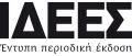 ΙΔΕΕΣ MAGAZINE - ΤΑΜΠΟΥ ΑΛΕΞΑΝΔΡΑ