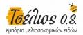 ΤΣΕΛΙΟΣ Ο.Ε. - ΕΜΠΟΡΙΟ ΜΕΛΙΣΣΟΚΟΜΙΚΩΝ ΕΙΔΩΝ