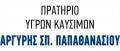 ΠΑΠΑΘΑΝΑΣΙΟΥ ΑΡΓΥΡΗΣ - ΕΛΙΝ