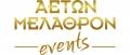 ΑΕΤΩΝ ΜΕΛΑΘΡΟΝ EVENTS